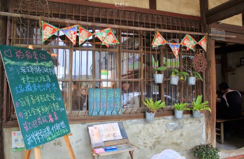 菁寮稻稻來社區廚房-2