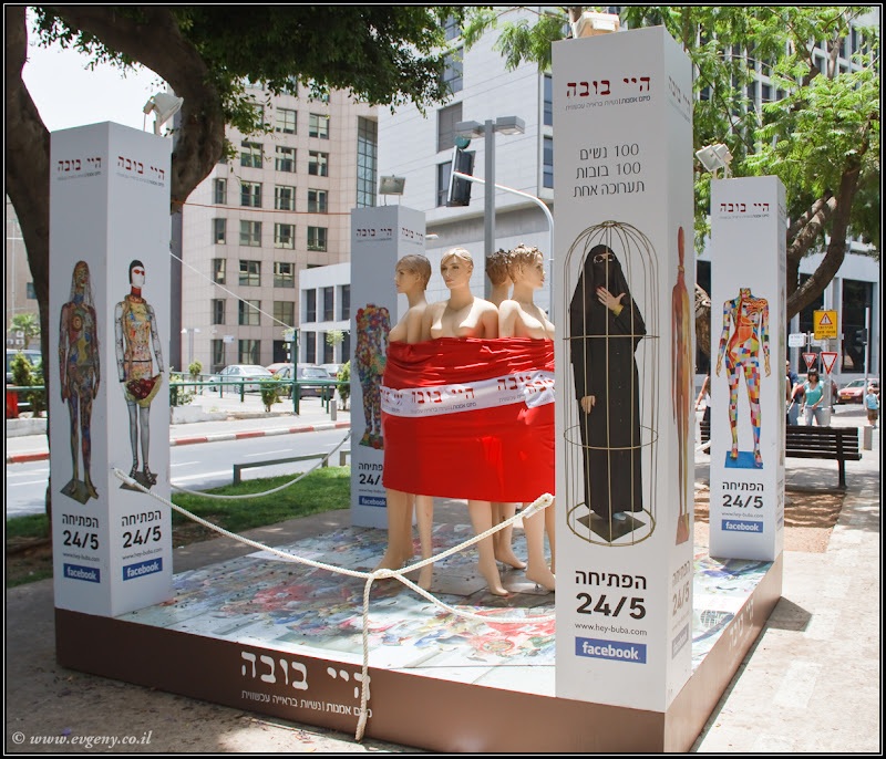 Фото: Субботний Тель Авив