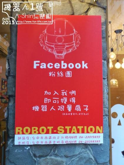台中機器人一號店:ROBOT STATION(鐵皮駅)