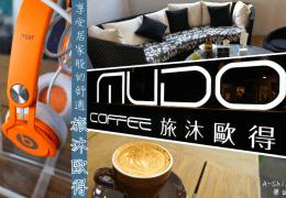 旅沐歐得咖啡MUDO Coffee