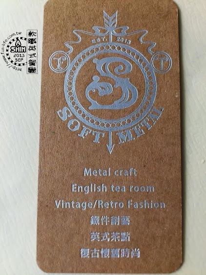 軟鐵英式餐廳Soft Metal