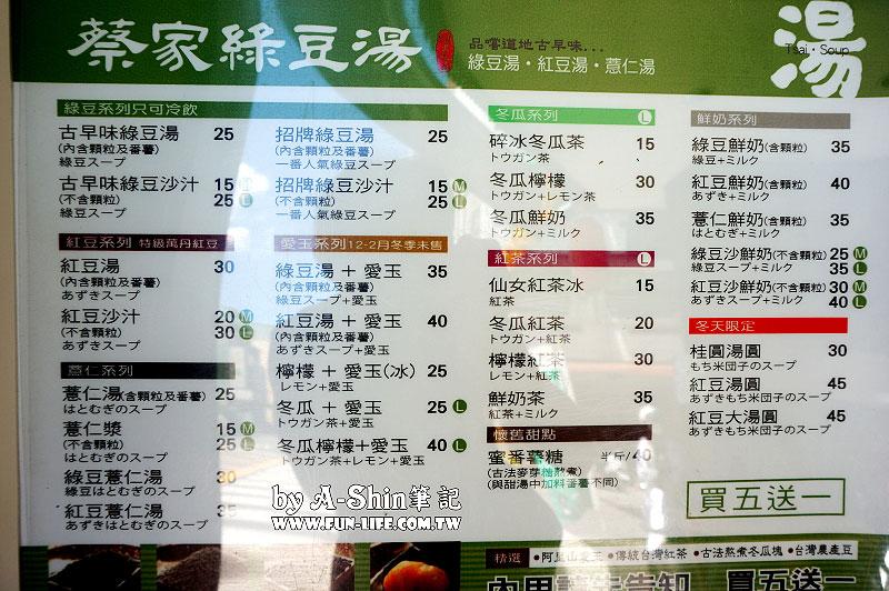 蔡家綠豆湯 菜單Menu