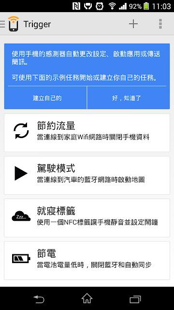 "#Trigger:《華爾街日報》稱其為讓你""生活在未來""的自動化程式 (Android App) 2"