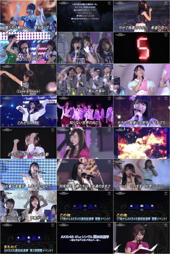 (TV-Variety)(1080i) AKB48 41stシングル 選抜総選挙 ~第1部から午後7時まで生中継~(BS-sptv) 150606