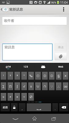 #彷彿知道你下一個字是什麼的:Google 注音輸入法 (Android App) 5