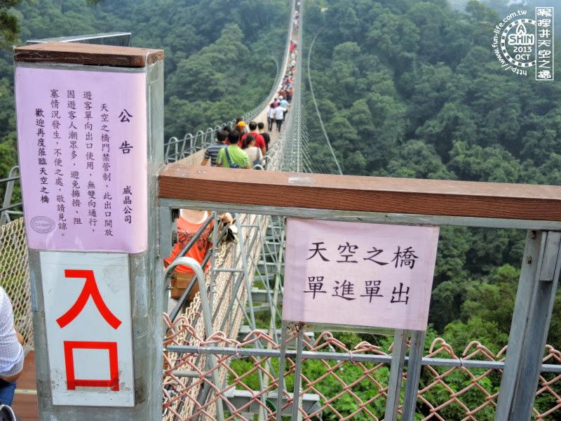 單進單出,到了天空之橋的另一端之後不可以往回走...