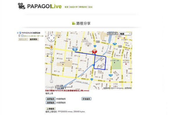 【試用記錄】PAPAGO!P2_Part_6