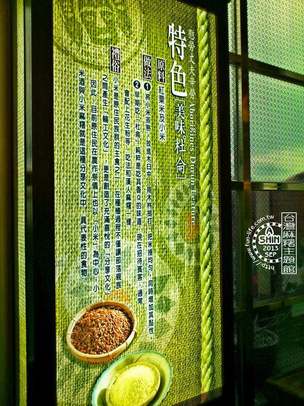 台灣麻糬主題館:二樓中庭