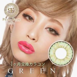 【限定クーポンあります】パールフラン パールフラン バイ シェリエ グリーン両目セット度あり&度なしカラコン グリーン 緑コン 商品画像