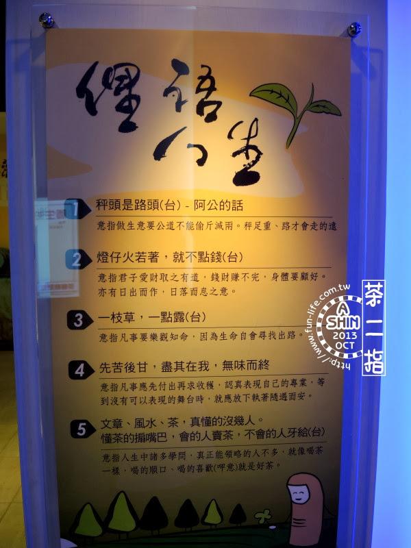 長廊內的厘語分享,你會用台語唸嗎?茶二指故事館