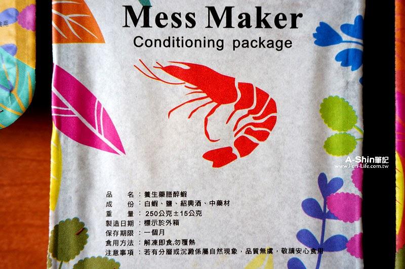 Mess Maker 蝦攪和-5