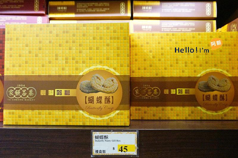 香港中環美食,泰昌餅家,蛋塔