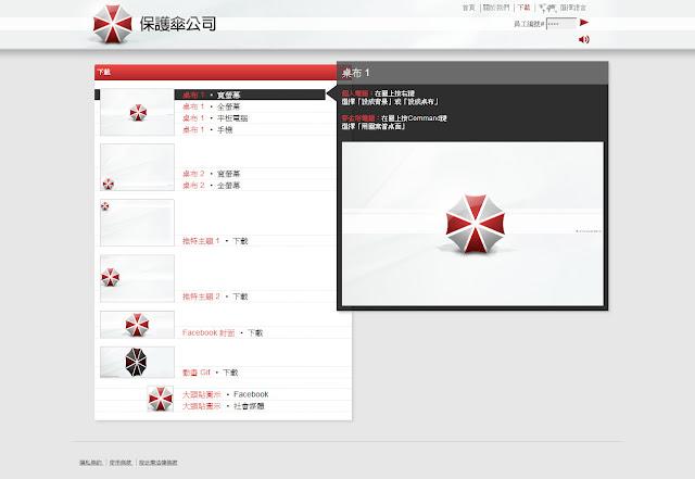 *一起加入充滿希望的工作吧!! Umbrella Corporation Web Site 9