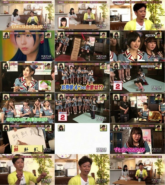 (TV-Variety)(720p) HKT48のおでかけ! ep113 150422