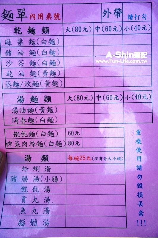 麻醬麵蛤蜊湯 菜單Menu