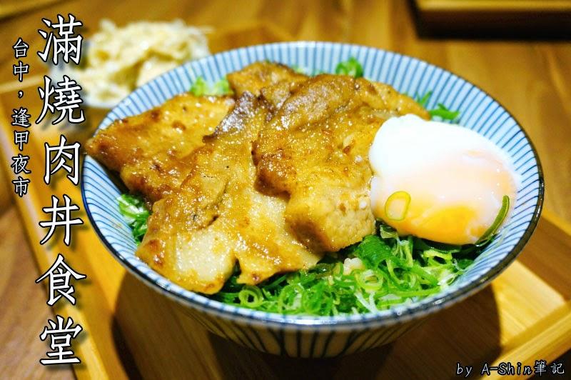 台中日式丼飯,逢甲滿燒肉丼食堂
