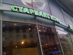 Moscow Russian Starbucks