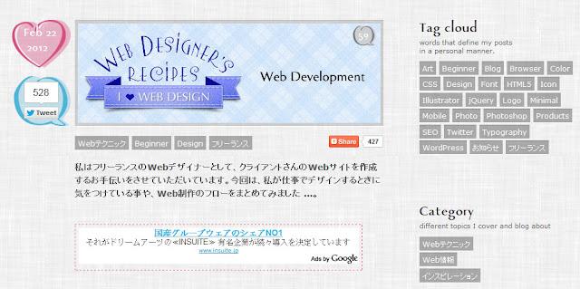*粉領可愛風的日本網頁設計師網站|Webデザインレシピ Web Site 2