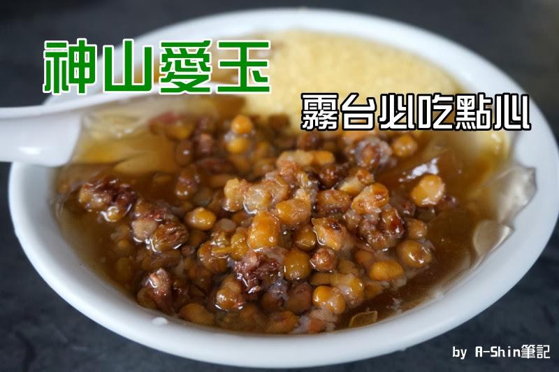 神山愛玉|來到屏東霧台神山部落你就不能錯過神山愛玉,愛玉Q彈外,還有你鮮少能吃到的小米唷。