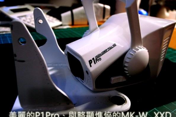 【試用紀錄】Papago! P1Pro_Part_4_操作簡單的特性