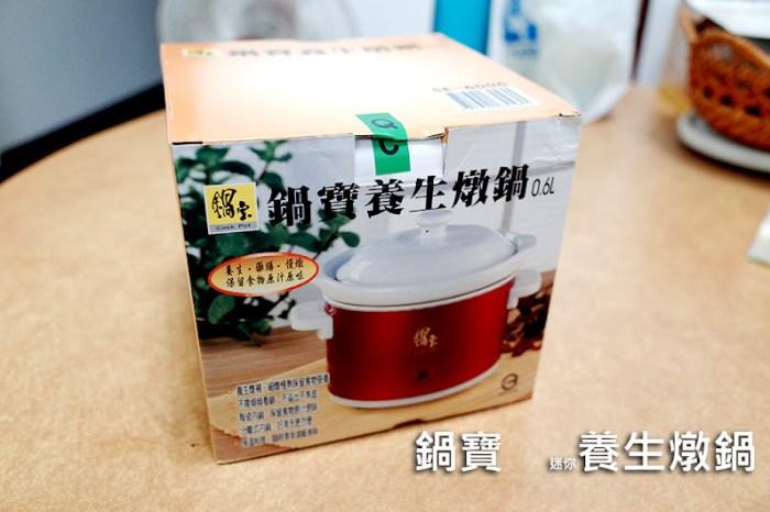 【使用紀錄】鍋寶養生燉鍋_SE-6006