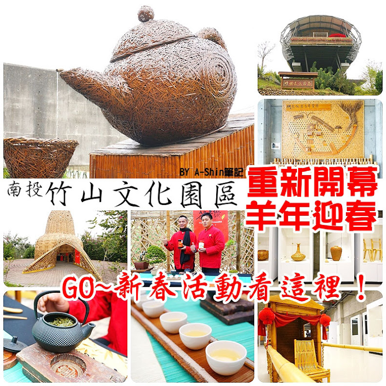 竹文化園區-8