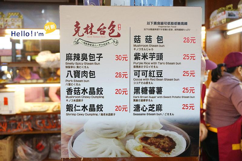 台南肉包,克林台包-1