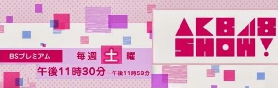 (TV-Variety)(720p) (AKB48G) AKB48 SHOW! ep119 160709