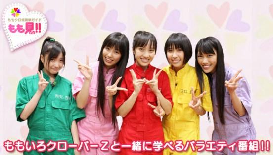 [TV-Variety](1080i) Momoiro Clover Z ももいろクローバーZ – ももクロ式見学ガイド もも見!! Momo kuro shiki kengaku gaido mo mo mi !! [2013.02.08]
