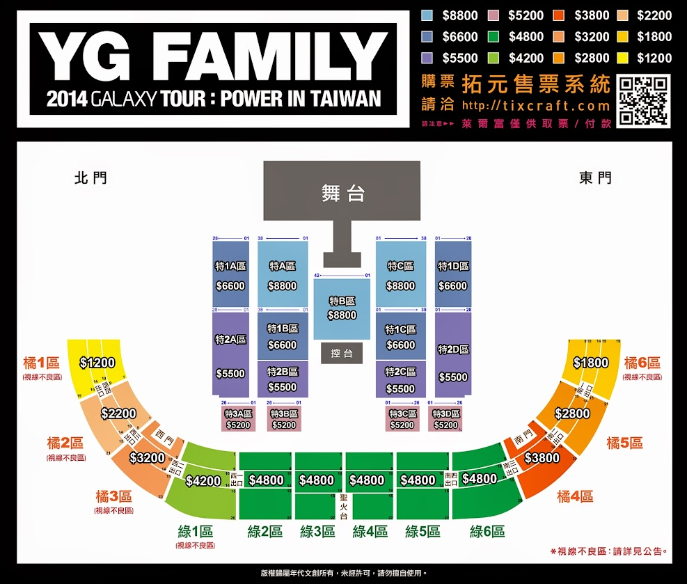 2014 YG FAMILY臺灣演唱會票價圖 @ 我 就是我 :: 痞客邦