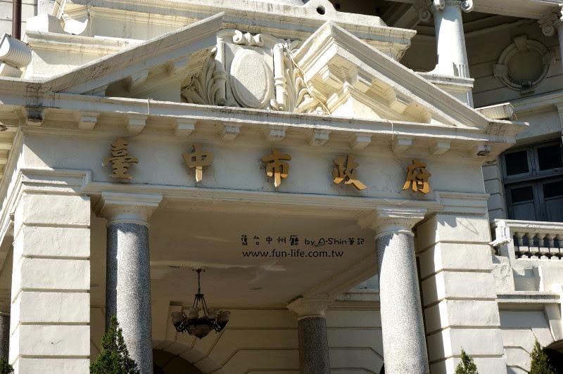 這已經是舊台中市政府,現台中州廳給其他單位使用中