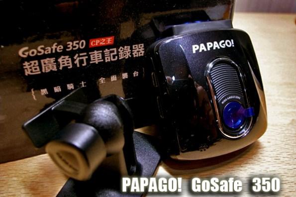 【試用記錄】PAPAGO! GoSafe350_Part_1_說好的柯里斯汀貝爾咧…