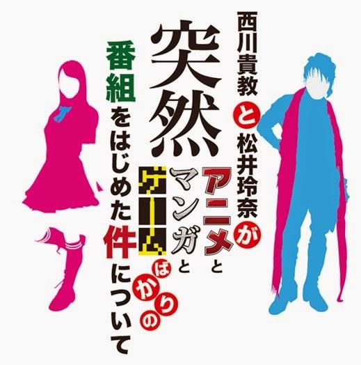 (TV-Variety)(720p) 松井玲奈 – AniMaGa 161019