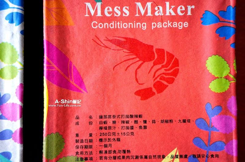 Mess Maker 蝦攪和-9