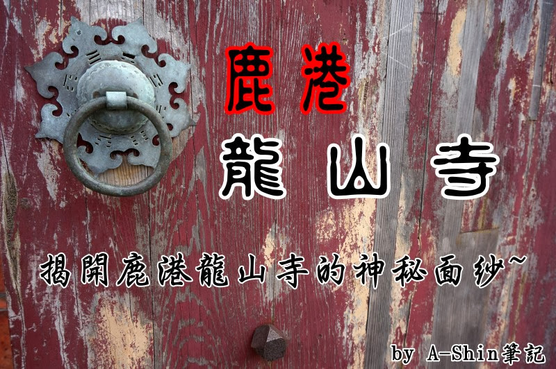 鹿港龍山寺|來到彰化鹿港一定要去的景點-鹿港龍山寺,在台灣保存最完整的清朝建築物!