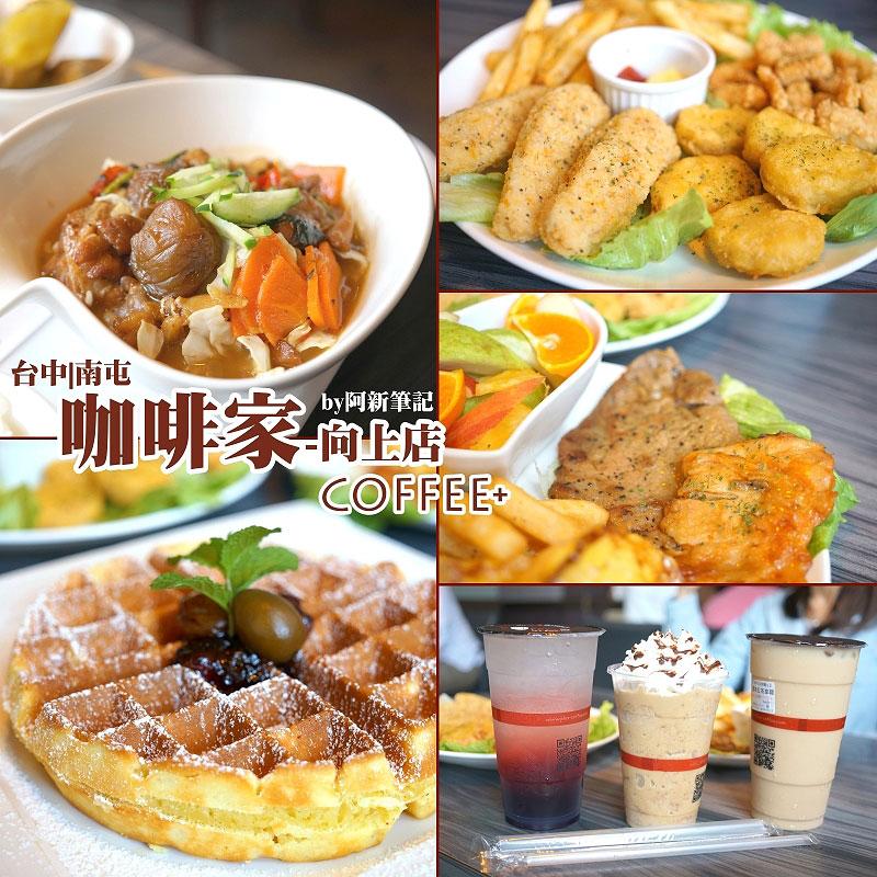 台中咖啡家-2