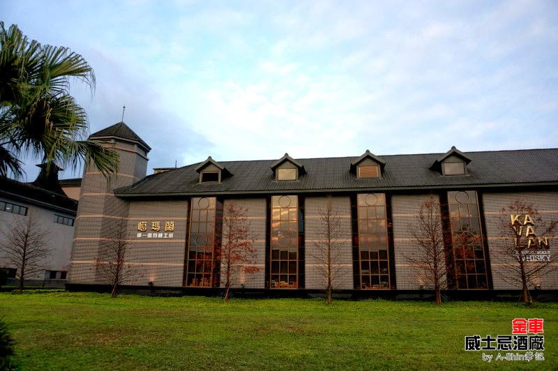 金車威士忌酒廠 不只金車伯朗咖啡有名,宜蘭員山鄉的金車酒廠知名度也響叮噹!對了,這是一間觀光工廠唷~
