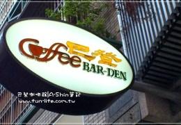 巴登咖啡大墩店
