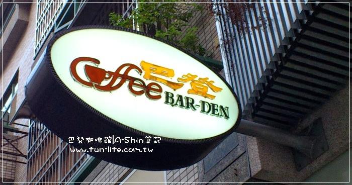 巴登咖啡大墩分店~雲林巴登在台中有分店唷!