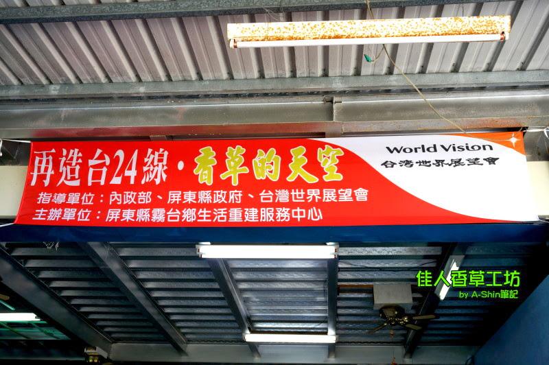 佳人香草工坊|屏東霧台旅遊時的第一站景點,佳人香草工坊真的是香草的世界阿~