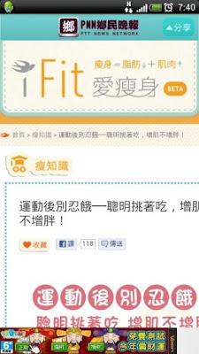 *鄉民必備App:[PNN] PTT 鄉民晚報 (Android App) 4