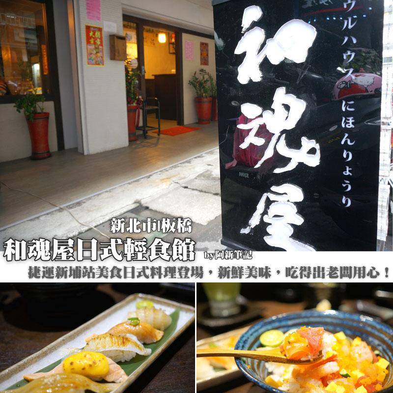 板橋日式料理推薦,和魂屋日式輕食館