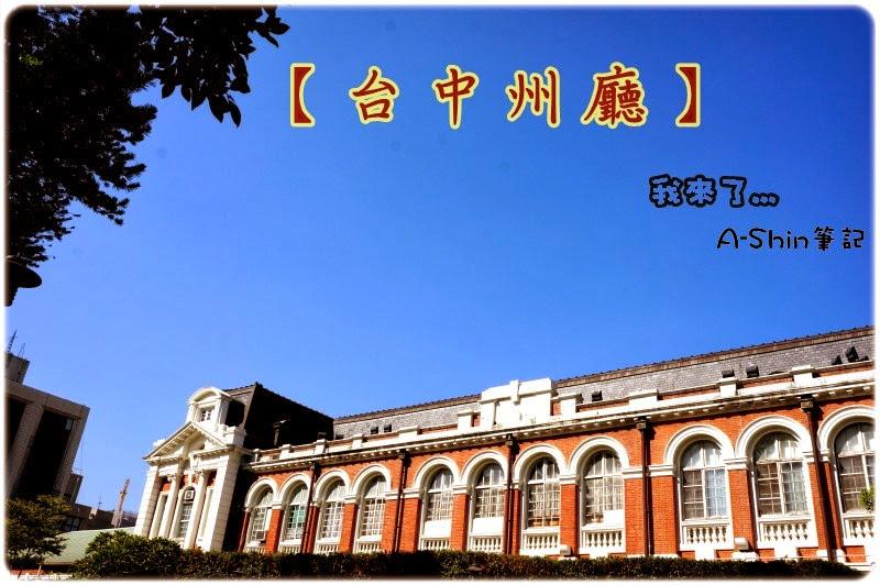 跟阿新來台中州廳拍照趣