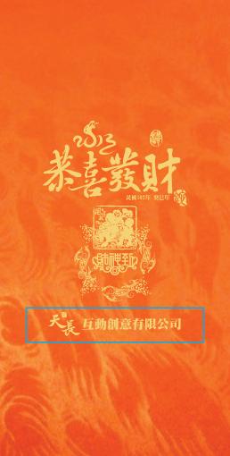 【風運起】2013開運招財燙金紅包袋 企業版