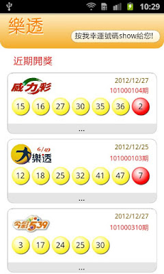 *集很多生活用機能於一身的App:生活行 VoiceGO! (中文搜尋平台) (Android App) 7