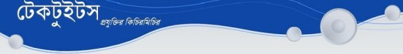 %E0%A6%9F%E0%A7%87%E0%A6%95%E0%A6%9F%E0%A7%81%E0%A6%87%E0%A6%9F%E0%A6%B8 শিশু মহা বিশ্ব, কৃষ্ণ গ্রহ ও অন্যান্য রচনা by স্টিপেন হকিং  | Techtunes