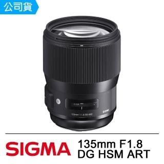 【周年慶】 【SIGMA】135mm F1.8 DG HSM ART(公司貨)-好用的必需品哦