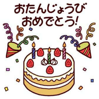 Happy Birthday Japanese Kanji