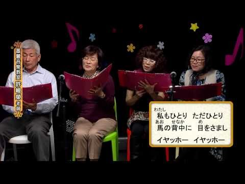施建豐的部落格 : あの丘越えて 中文翻譯歌詞 單字 文法 番薯音樂教室