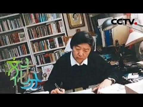 中文教學: 馮驥才《歪兒》